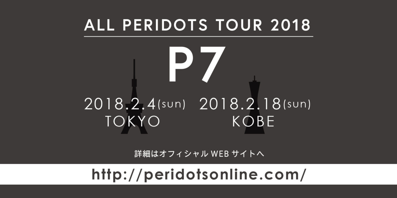 ALL PERIDOTS TOUR 2018「P7」開催決定!