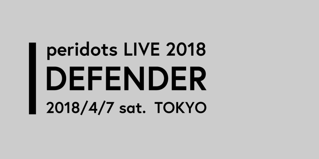 peridots LIVE 2018「DEFENDER」開催決定