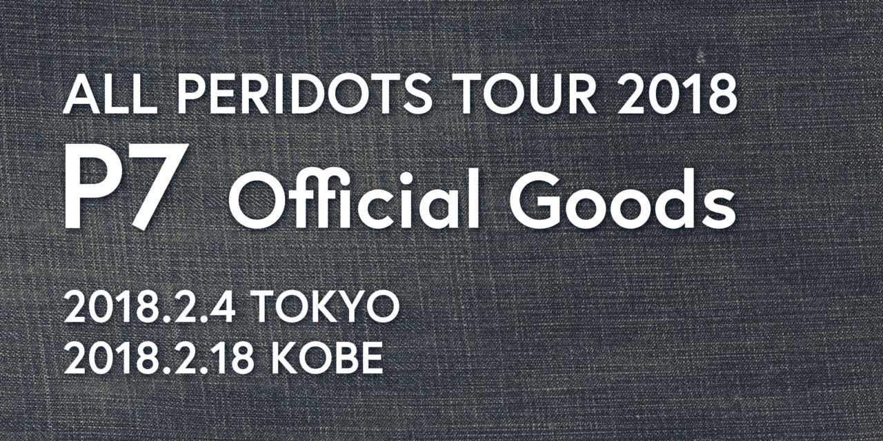 ALL PERIDOTS TOUR 2018「P7」グッズ販売決定