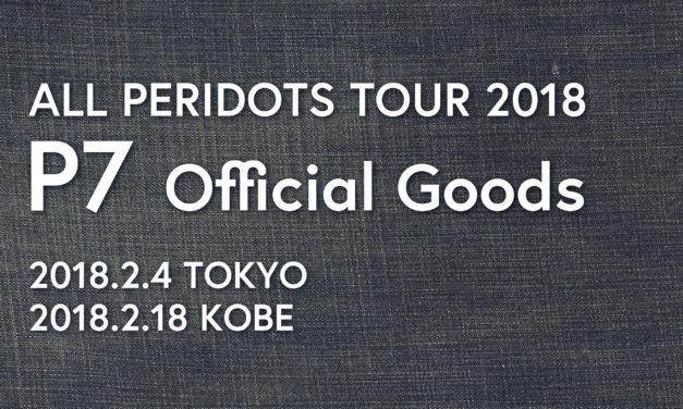 ALL PERIDOTS TOUR 2018「P7」グッズ販売決定