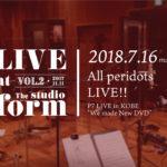 """<神戸VARIT.14th Anniversary> ALL PERIDOTS Live「P7 LIVE in KOBE」"""" We made New DVD """"開催決定!"""