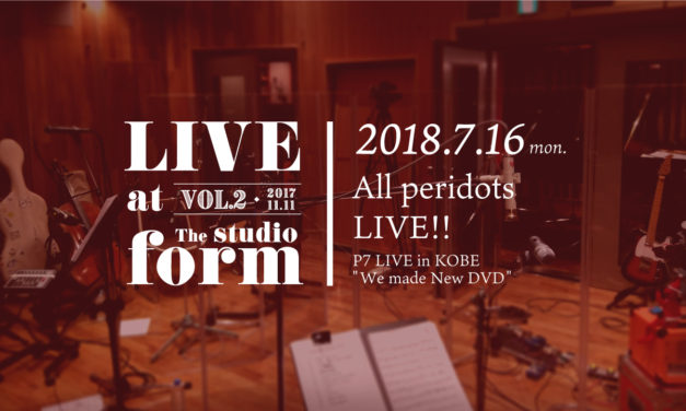 "<神戸VARIT.14th Anniversary> ALL PERIDOTS Live「P7 LIVE in KOBE」"" We made New DVD ""開催決定!"