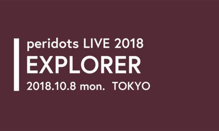peridots LIVE 2018「EXPLORER」開催決定!