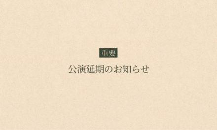 【重要】公演延期のお知らせ