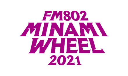 「FM802 MINAMI WHEEL 2021」出演決定