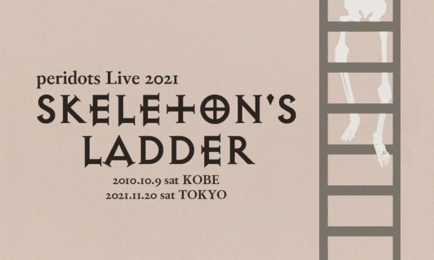 peridots live 2021「Skeleton's Ladder」開催決定!