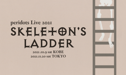 peridots LIVE 2021「SKELETON'S LADDER」神戸公演詳細発表!