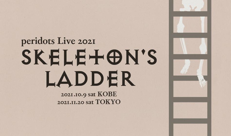 【東京】peridots LIVE 2021「SKELETON'S LADDER」
