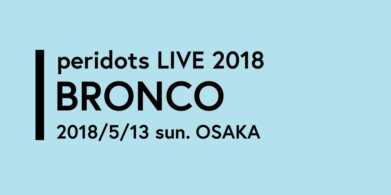 peridots LIVE 2018「BRONCO」開催決定