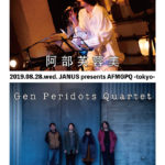 AFMGPQ -tokyo-開催決定!