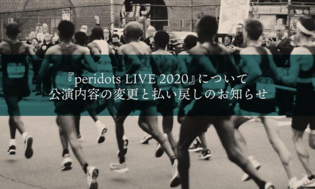 【重要】peridots LIVE 2020についてのお知らせ