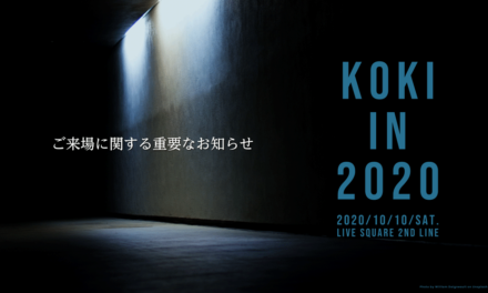 koki in 2020ご来場の皆様へお知らせとご協力のお願い