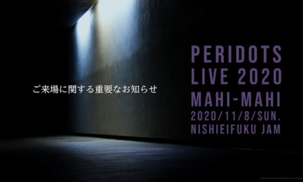 peridots LIVE 2020「MAHI-MAHI」にご来場の皆様へお知らせとご協力のお願い