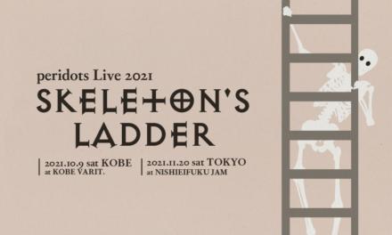 peridots LIVE 2021「SKELETON'S LADDER」東京公演詳細発表!